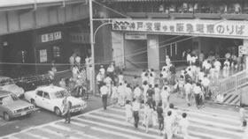 新梅田食堂街の周辺(昭和48年)