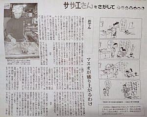 朝日新聞の「サザエさんをさがして」の記事