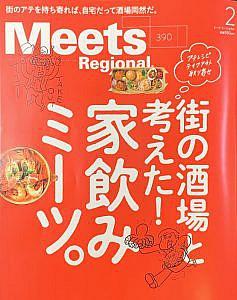 Meets Regional 2021年2月号(12月28日発売)