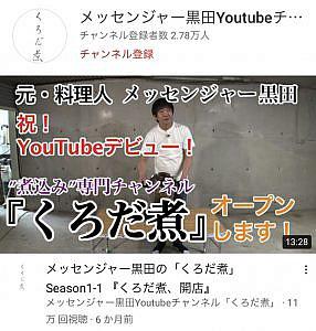 メッセンジャー黒田Youtubeチャンネル「くろだ煮」