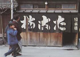 昭和40年頃の「たこ梅」本店